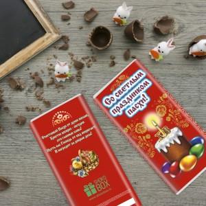 Lieldienu šokolādes dāvana