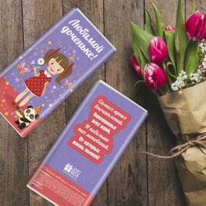 Šokolādes tāfele dāvanā meitai