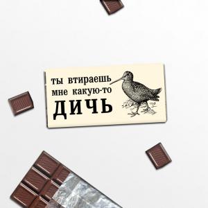 Шоколад Дичь