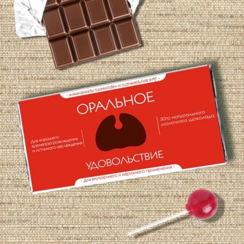 Šokolāde Orālā bauda