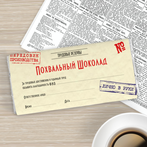 Šokolāde Похвальный