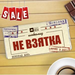 Šokolāde Не взятка