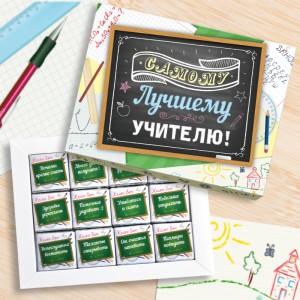 Dāvana Labākai skolotājai