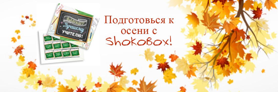 sokolade_skolotajam_shokoboxriga