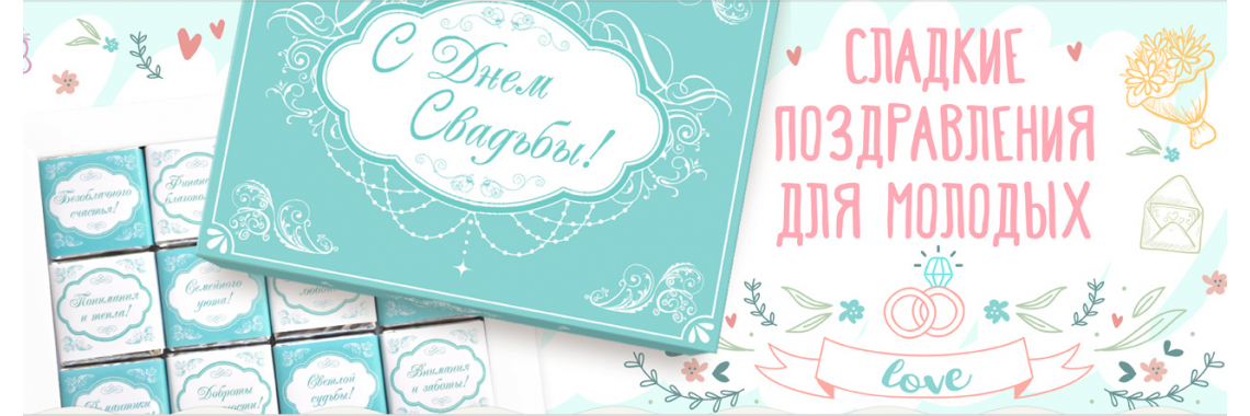 shokolad_na_svadbu